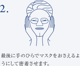 mask_howto_dd2